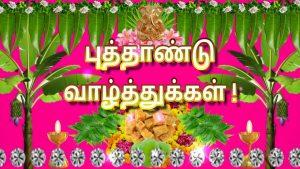 happy-phutandu-wishes-in-tamil