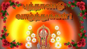 tamil-new-year-wishes-2019