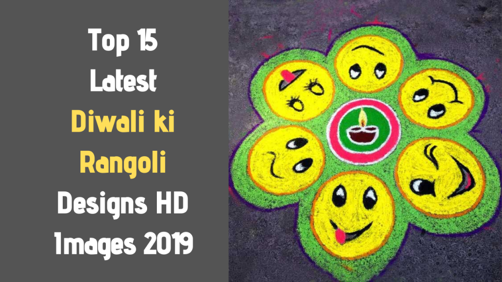 Top 15 Latest Diwali ki Rangoli Designs HD Images 2019