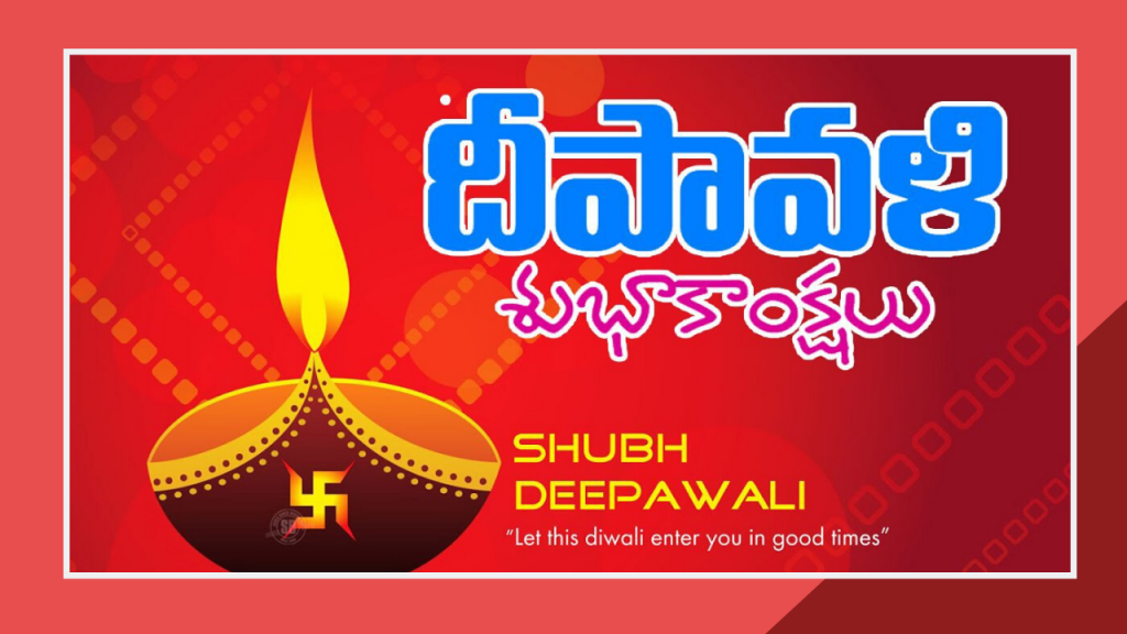 Deepavali Greetings in Telugu