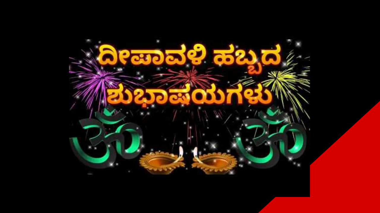 dewali wishes in kanadda