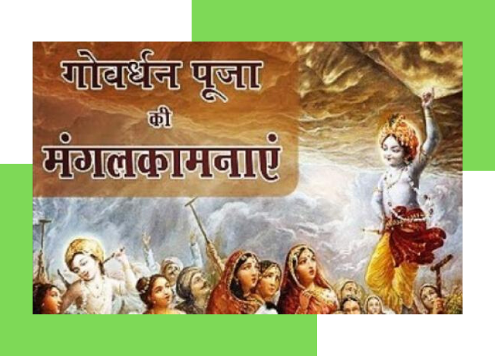 govardhan images in hd