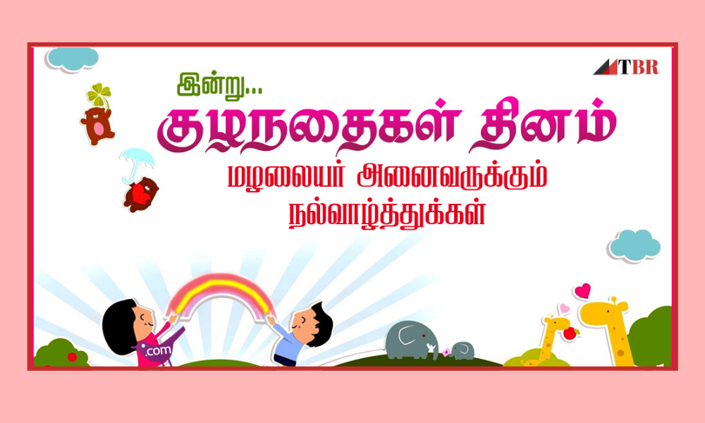Bal Diwas Wishes in tamil